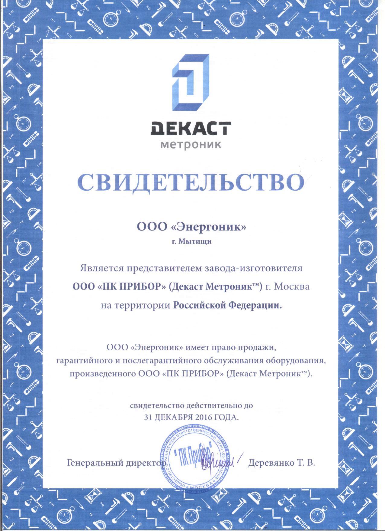 Свидетельство о представительстве ООО