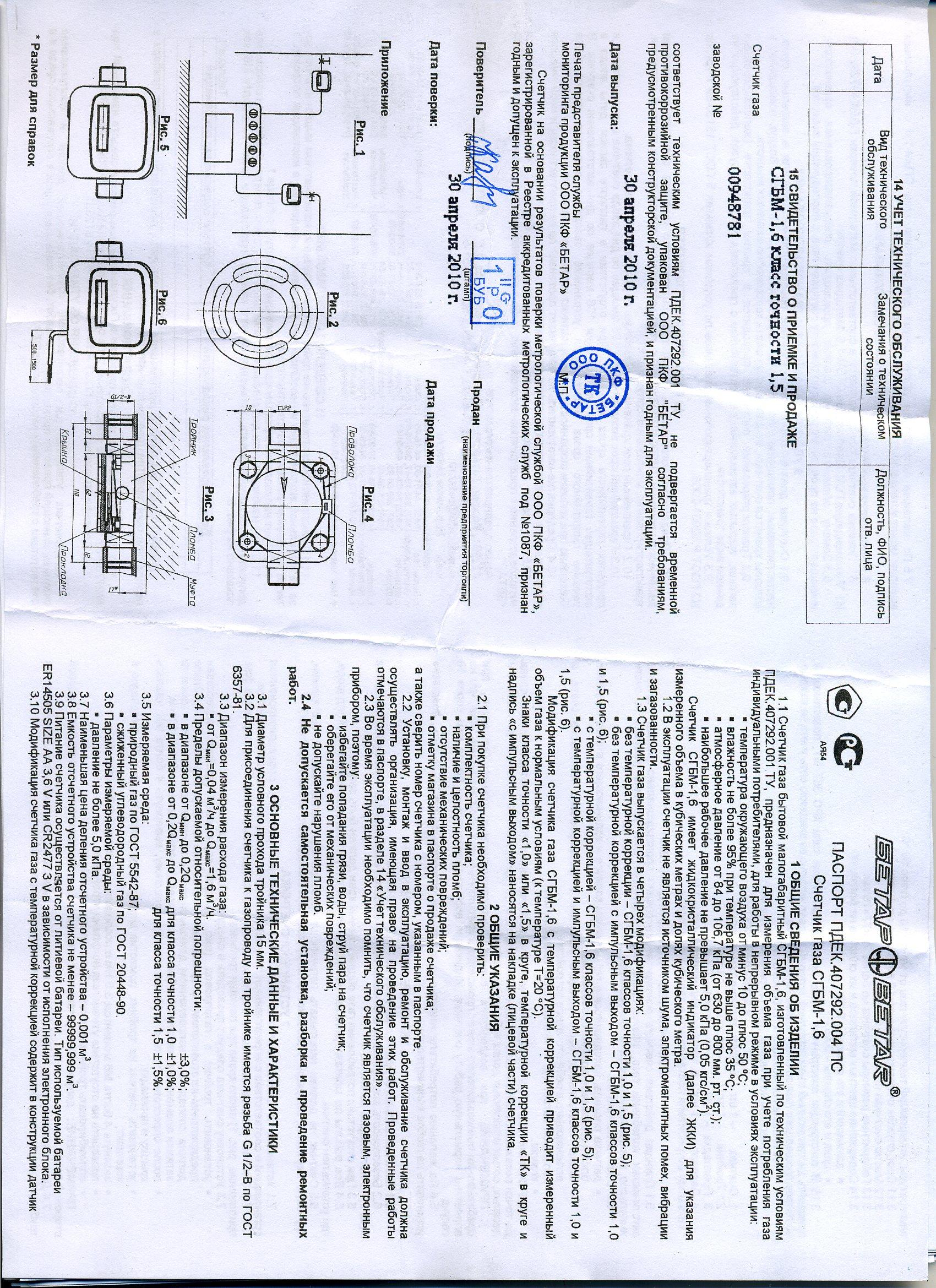 Гдз по русскому языку 6 класс сборник заданий бабайцева