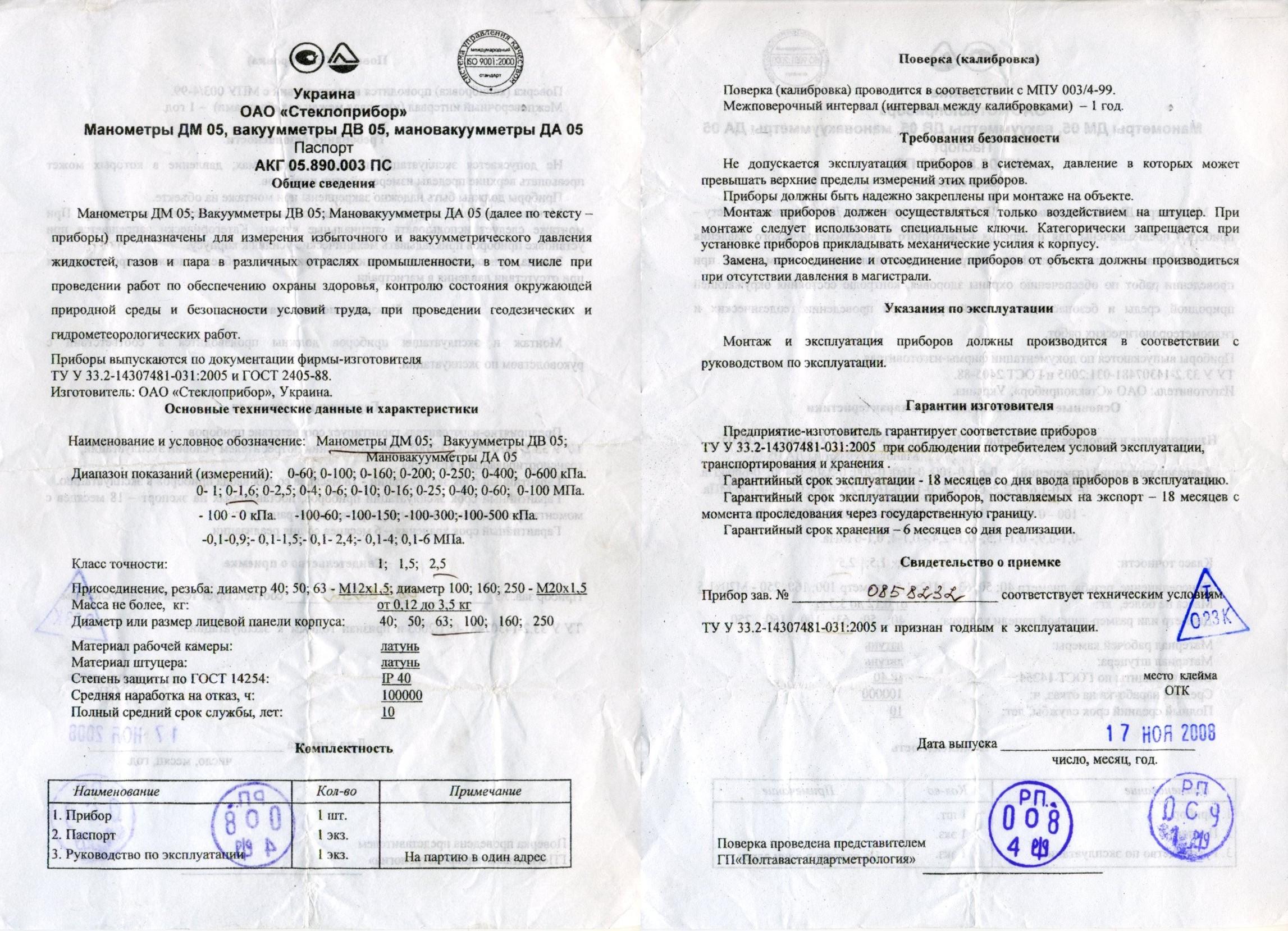 манометр мт 100 паспорт