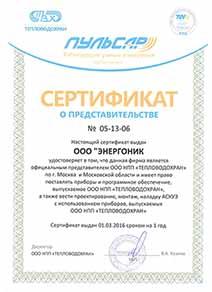 Сертификат о представительстве ООО НПП